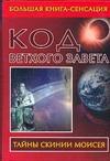 Бабанин В.П. - Код Ветхого Завета обложка книги