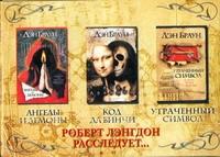 Код да Винчи. Ангелы и демоны. Утраченный символ  3 кн. в коробке обложка книги