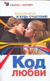 Преображенская Н.А. - Код любви' обложка книги