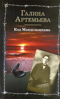 Код Мандельштама ( Артемьева Галина  )