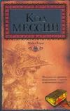 Корди Майкл - Код мессии обложка книги