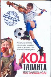 Койл Дэниел - Код таланта обложка книги