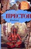 Престон Д. - Кодекс обложка книги
