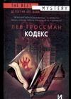 Гроссман Л. - Кодекс обложка книги