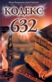 Душ Сантуш Жозе Родри - Кодекс 632 обложка книги