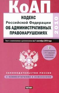 Кодекс Российской Федерации об административных правонарушениях обложка книги