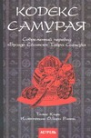 Кодекс самурая.Бусидо Сёсинсю ( Клири Т.  )