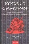 Клири Т. - Кодекс самурая.Бусидо Сёсинсю обложка книги