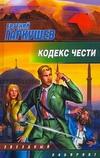 Гаркушев Евгений - Кодекс чести обложка книги
