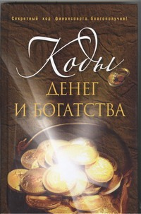 Коды денег и богатства обложка книги
