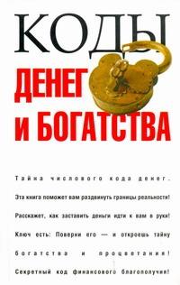 Адамчик М. В. - Коды денег и богатства обложка книги