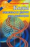 Людмила-Стефания - Коды счастья и удачи для женщин обложка книги