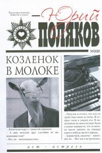 Козленок в молоке Поляков Ю.М.