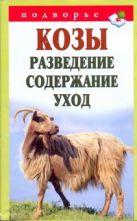 Александров С.Н. - Козы. Разведение, содержание, уход' обложка книги
