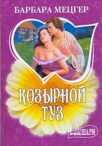Мецгер Барбара - Козырной туз обложка книги