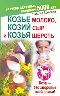 Ермилова Н - Козье молоко ,козий сыр и козья шерсть обложка книги