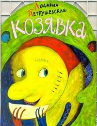 Козявка обложка книги