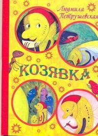 Петрушевская Л. - Козявка обложка книги