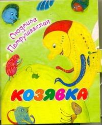 Козявка ( Петрушевская Л.  )
