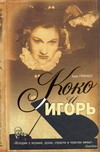Гринхол Крис - Коко и Игорь обложка книги