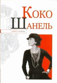 Коко Шанель. Секрет успеха Надеждин Николай