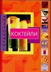 - Коктейли обложка книги