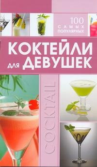 Коктейли для девушек. 100 самых популярных обложка книги