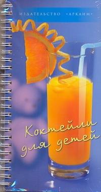 Феоктистов П. Е. - Коктейли для детей обложка книги