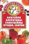 Никифоров Р.П. - Коктейли, аперитивы, глинтвейны, пунши, сбитни обложка книги