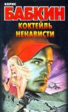 Бабкин Б.Н. - Коктейль ненависти' обложка книги