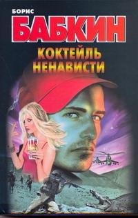 Бабкин Б.Н. - Коктейль ненависти обложка книги