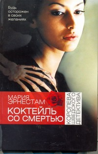 Эрнестам Мария - Коктейль со Смертью обложка книги