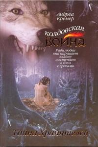 Кремер Андреа - Колдовская война. Тайна Хранителей обложка книги