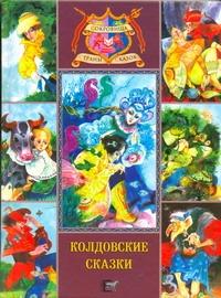 - Колдовские сказки обложка книги