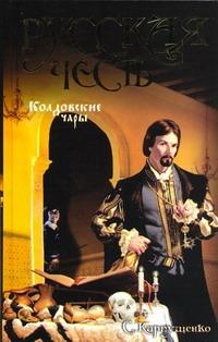Карпухина Е.А. - Колдовские чары обложка книги