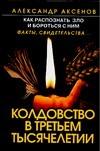 Аксенов А.П. - Колдовство в третьем тысячелетии' обложка книги