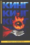 Кинг С. - Колдун и кристалл обложка книги
