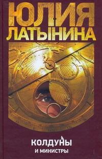 Латынина Ю.Л. - Колдуны и министры обложка книги