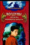 Колдуны Ордена Ночного Крыла. Кн.1 Хантингтон Дж.