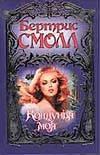 Смолл Б. - Колдунья моя обложка книги