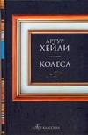 Колеса обложка книги