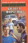 Егоров А. - Колеса фортуны обложка книги