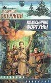 Колесничие Фортуны Свержин В.