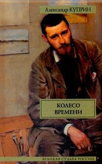 Куприн А. И. - Колесо времени обложка книги