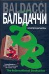 Бальдаччи Д. - Коллекционеры обложка книги