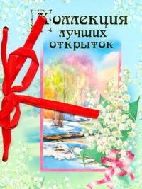 - Коллекция лучших открыток обложка книги