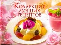 - Коллекция лучших рецептов обложка книги