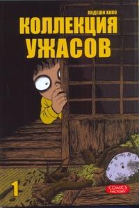 Хино Хидеши - Коллекция ужасов. Т. 1 обложка книги