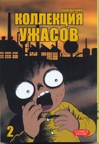 Хино Хидеши - Коллекция ужасов. Т. 2 обложка книги