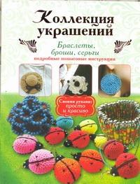 Коллекция украшений: браслеты, броши, серьги обложка книги